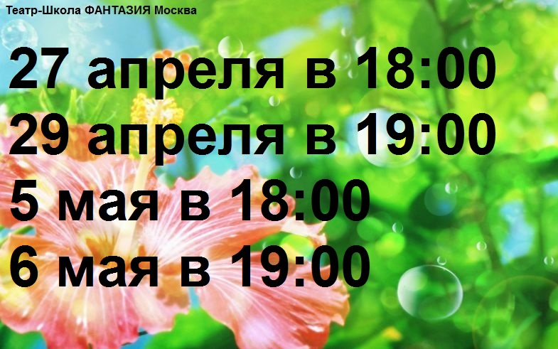 Школа актерского мастерства Фантазия Москва