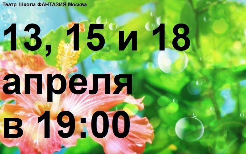 курсы актерского мастерства Фантазия Москва