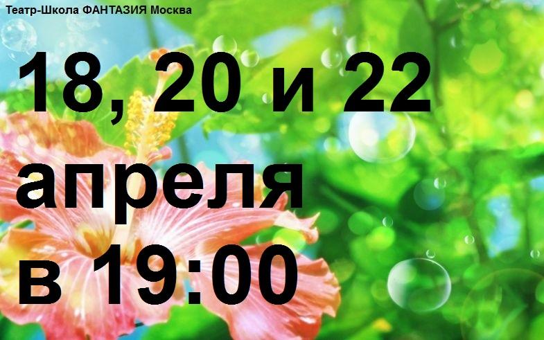 курсы актерского мастерства для взрослых Фантазия в Москве
