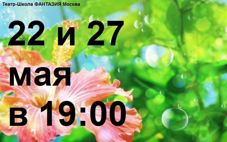 Школа актерского мастерства Фантазия в Москве
