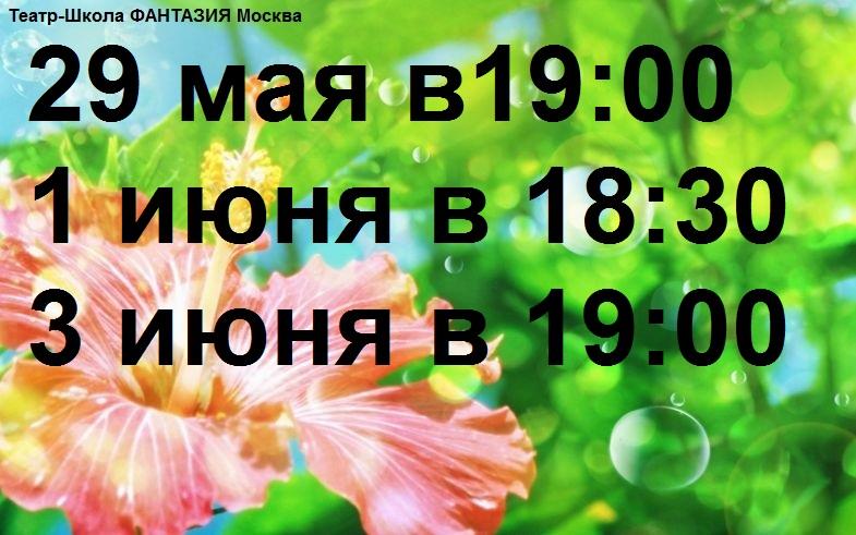 курсы актерского мастерства в москве для взрозрослых Фантазия