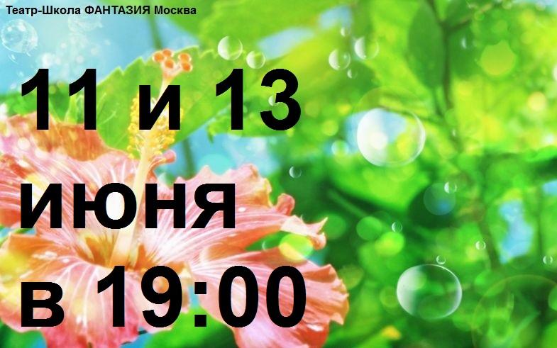 театр школа фантазия москва