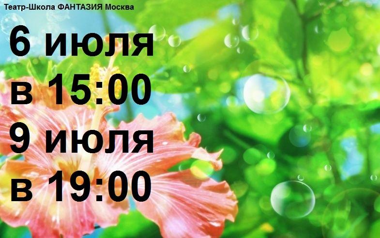 актерские курсы для взрослых Фантазия в Москве