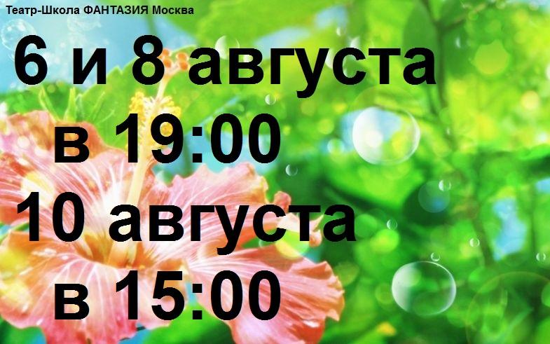 Школа актерского мастерства Фантазия Москва для начинающих