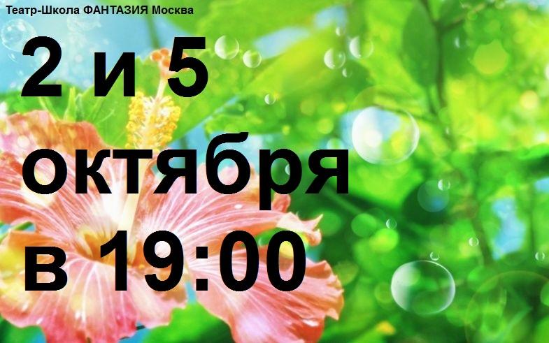 курсы актерского мастерства фантазия в москве для взрослых
