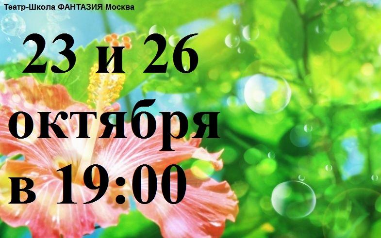 курсы актерского мастерства фантазия в москве