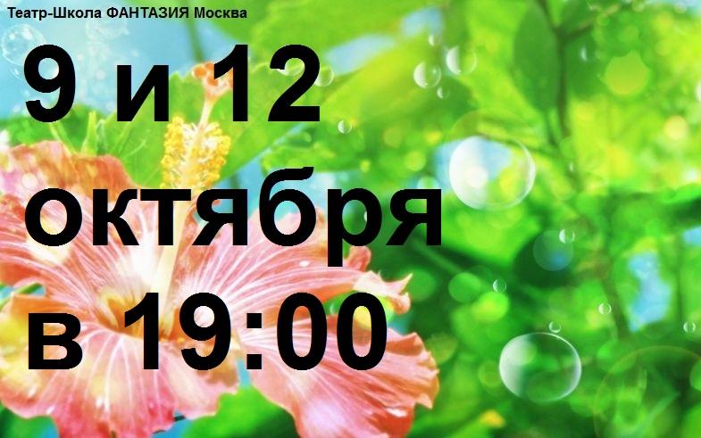 театральная школа фантазия москва