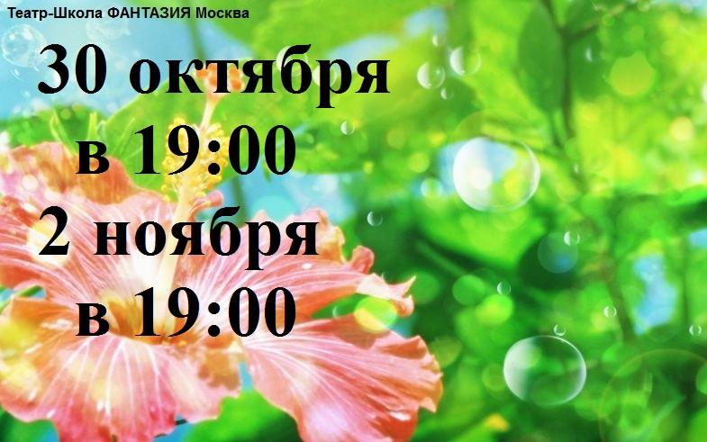 Актерские курсы Фантазия в Москве