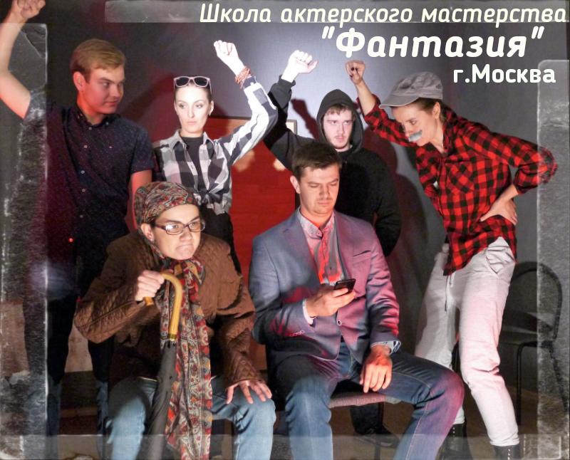 Актерские курсы для взрослых