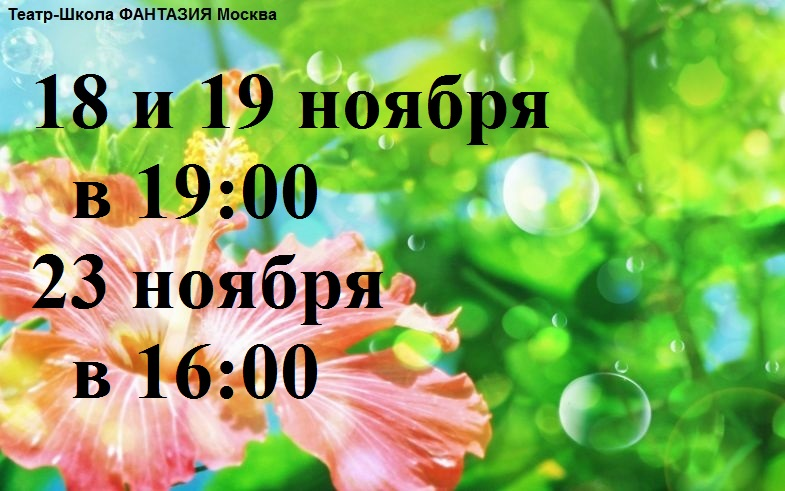 Театр Фантазия Москва для начинающих