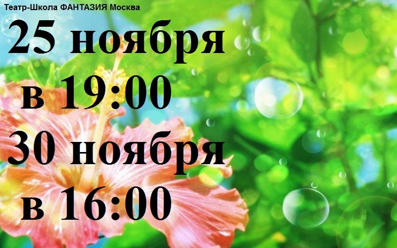 Театр ФАНТАЗИЯ Москва