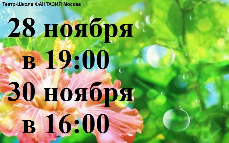 театр фантазия в москве