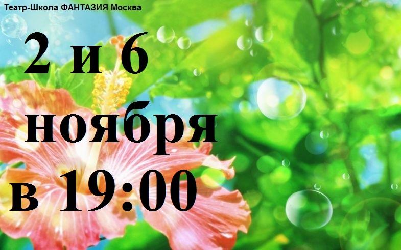 Курсы актерского мастерства в Москве для взрослых Фантазия