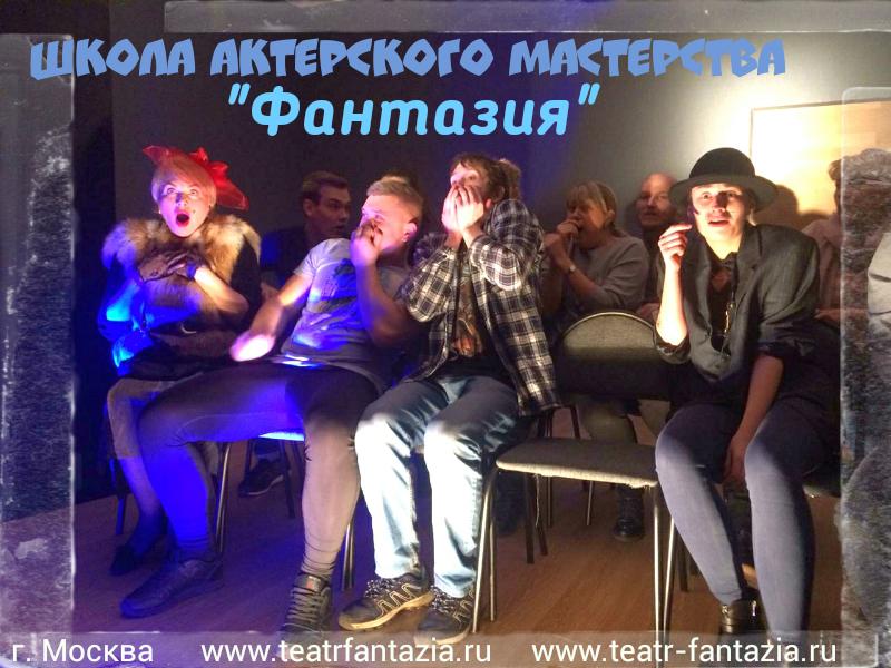 Основы актерского мастерства школа студия Фантазия