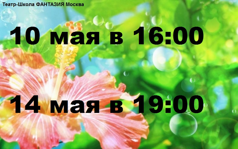 курсы актерского мастерства в москве